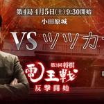第3回電王戦 第4局 ▲ツツカナ – △森下卓九段