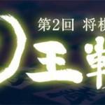 第2回電王戦 第4局 ▲Puella α – △塚田泰明九段