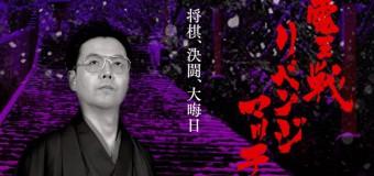 電王戦リベンジマッチ ▲ツツカナ – △森下卓九段
