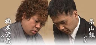 第64回NHK杯3回戦 第4局 ▲橋本崇載八段 – △畠山鎮七段