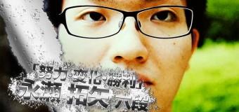 電王戦FINAL 第2局 ▲Selene – △永瀬拓矢六段