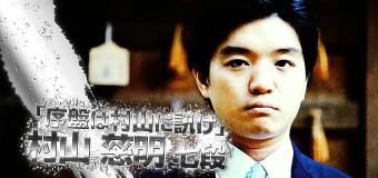 電王戦FINAL 第4局 ▲ponanza – △村山慈明七段
