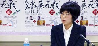 第24期大山名人杯倉敷藤花戦 <里見香奈倉敷藤花>