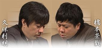 第66回NHK杯準々決勝 第2局 ▲久保利明九段 – △橋本崇載八段