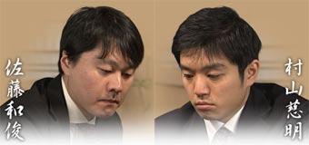 第66回NHK杯準々決勝 第3局 ▲佐藤和俊六段 – △村山慈明NHK杯