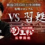 第3回電王戦 第1局 ▲菅井竜也五段 – △習甦