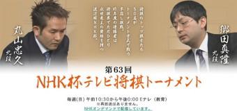 第63回NHK杯決勝 ▲丸山忠久九段 – △郷田真隆九段