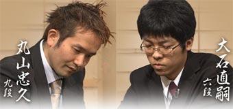 第63回NHK杯準決勝 第2局 ▲大石直嗣六段 – △丸山忠久九段