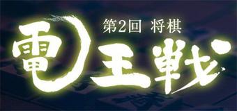 第2回電王戦 第3局 ▲船江恒平五段 – △ツツカナ