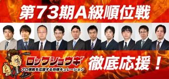 第73期A級順位戦 徹底応援!