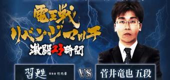 電王戦リベンジマッチ ▲菅井竜也五段 – △習甦