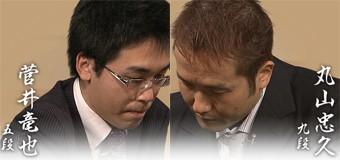 第64回NHK杯3回戦 第6局 ▲菅井竜也五段 – △丸山忠久九段