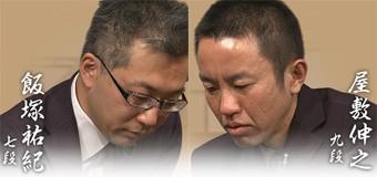 第64回NHK杯3回戦 第8局 ▲飯塚祐紀七段 – △屋敷伸之九段