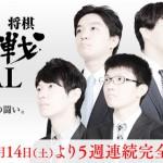 電王戦FINAL 第5局 ▲阿久津主税八段 – △AWAKE