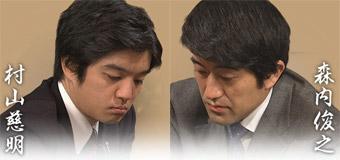 第65回NHK杯3回戦 第5局 ▲村山慈明七段 – △森内俊之NHK杯