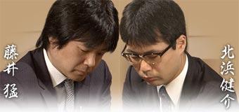第65回NHK杯3回戦 第8局 ▲藤井猛九段 – △北浜健介八段