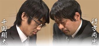 第65回NHK杯準々決勝 第2局 ▲千田翔太五段 – △行方尚史八段