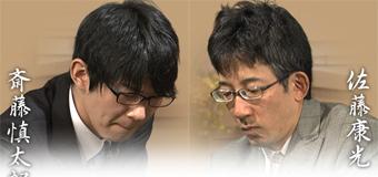 第66回NHK杯3回戦 第1局 ▲斎藤慎太郎六段 – △佐藤康光九段