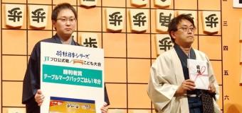 将棋日本シリーズ2017 JTプロ公式戦 準決勝第二局 ▲羽生善治棋聖 – △山崎隆之八段