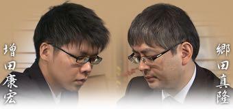 第67回NHK杯3回戦 第1局 ▲増田康宏四段 – △郷田真隆九段