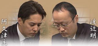 第67回NHK杯3回戦 第5局 ▲阿久津主税八段 – △渡辺明棋王