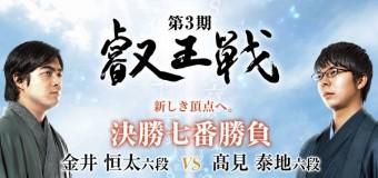第3期叡王戦 <金井恒太六段 − 高見泰地六段>