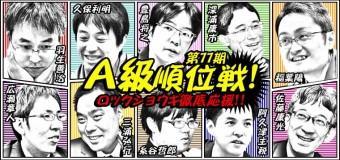 第77期A級順位戦 徹底応援!