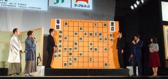 将棋日本シリーズ2018 JTプロ公式戦 準決勝第一局 ▲渡辺明棋王 − △羽生善治竜王