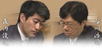 第68回NHK杯3回戦 第1局 ▲森内俊之九段 – △谷川浩司九段