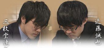 第68回NHK杯3回戦 第5局 ▲三枚堂達也六段 – △近藤誠也五段