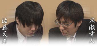第68回NHK杯3回戦 第8局 ▲佐藤天彦名人 – △広瀬章人竜王