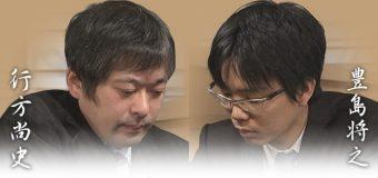第68回NHK杯3回戦 第7局 ▲行方尚史八段 – △豊島将之二冠