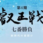 第4期叡王戦 <高見泰地叡王 − 永瀬拓矢七段>