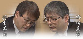 第68回NHK杯決勝  ▲羽生善治九段 – △郷田真隆九段