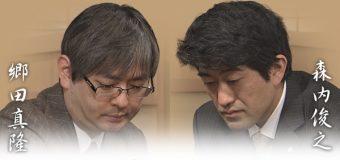 第68回NHK杯準決勝 第2局 ▲郷田真隆九段 – △森内俊之九段