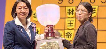 第27期大山名人杯倉敷藤花戦 <里見香奈倉敷藤花>