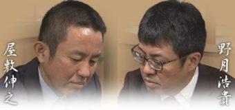 第69回NHK杯 3回戦第3局 ▲屋敷伸之九段 – △野月浩貴八段