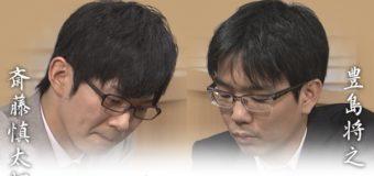 第69回NHK杯 3回戦第2局 ▲斎藤慎太郎七段 – △豊島将之竜王名人