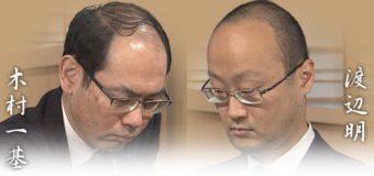 第69回NHK杯 3回戦第5局 ▲木村一基王位 – △渡辺明三冠