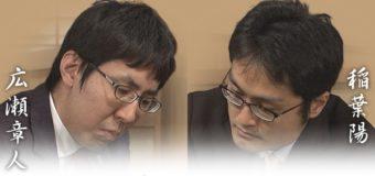 第69回NHK杯 3回戦第6局 ▲広瀬章人八段 – △稲葉陽八段