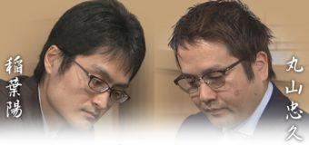 第69回NHK杯 準々決勝第3局 ▲稲葉陽八段 – △丸山忠久九段