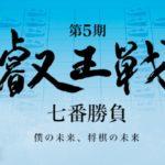 第5期叡王戦 <永瀬拓矢叡王 − 豊島将之竜王名人>