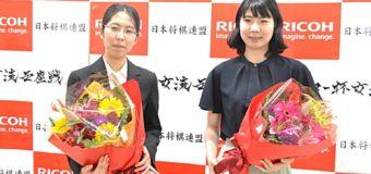 第10期リコー杯女流王座戦 <西山朋佳女流王座 − 里見香奈女流四冠>