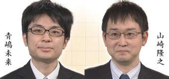 第70回NHK杯 3回戦第5局 ▲山崎隆之八段 – △青嶋未来六段