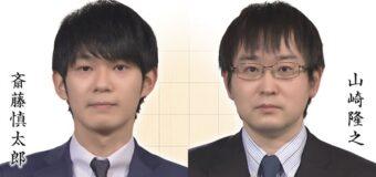 第70回NHK杯 準決勝第1局 山崎隆之八段 – 斎藤慎太郎八段